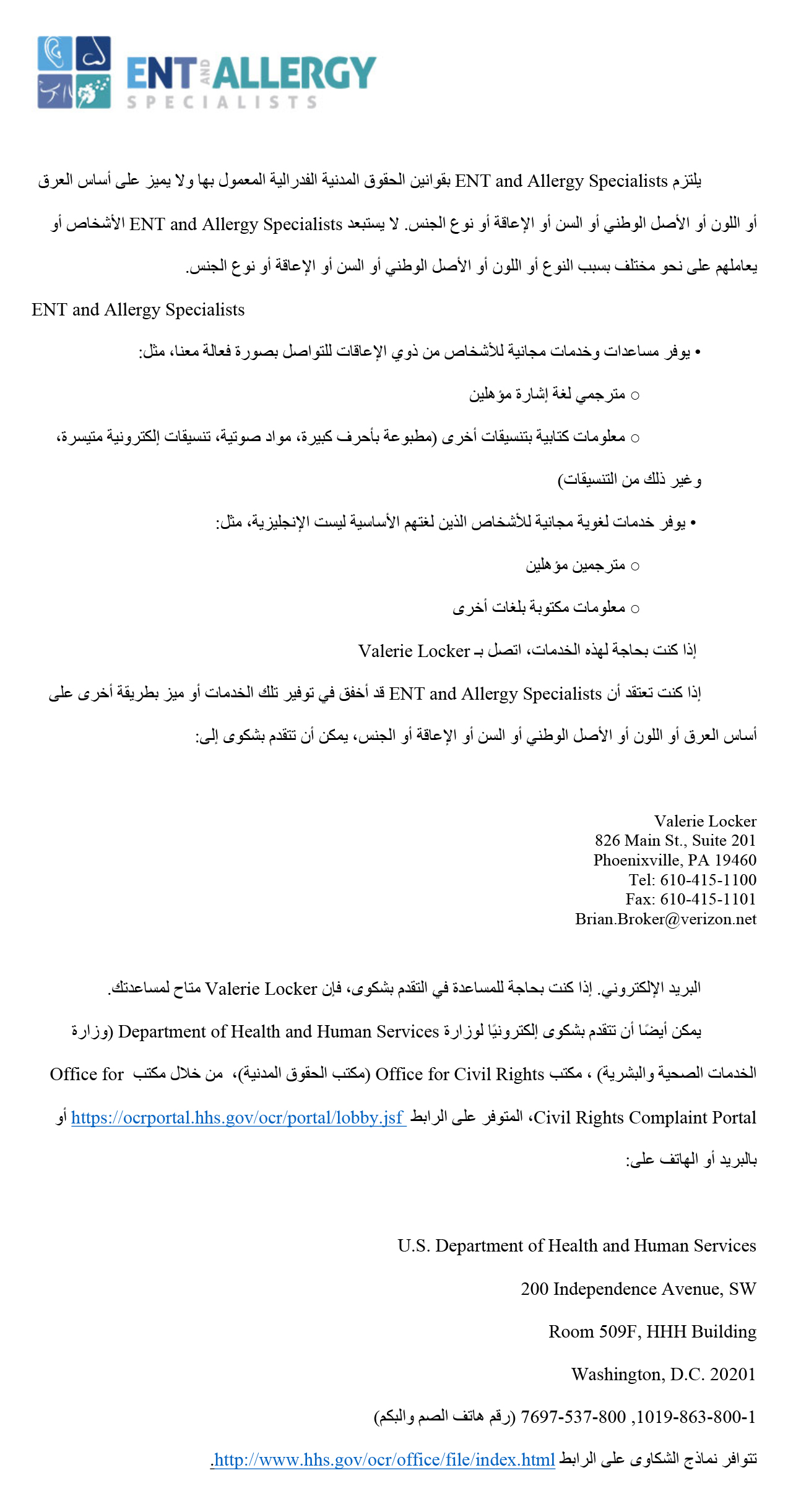 Microsoft Word - ENT Non-discrimination Arabic.docx