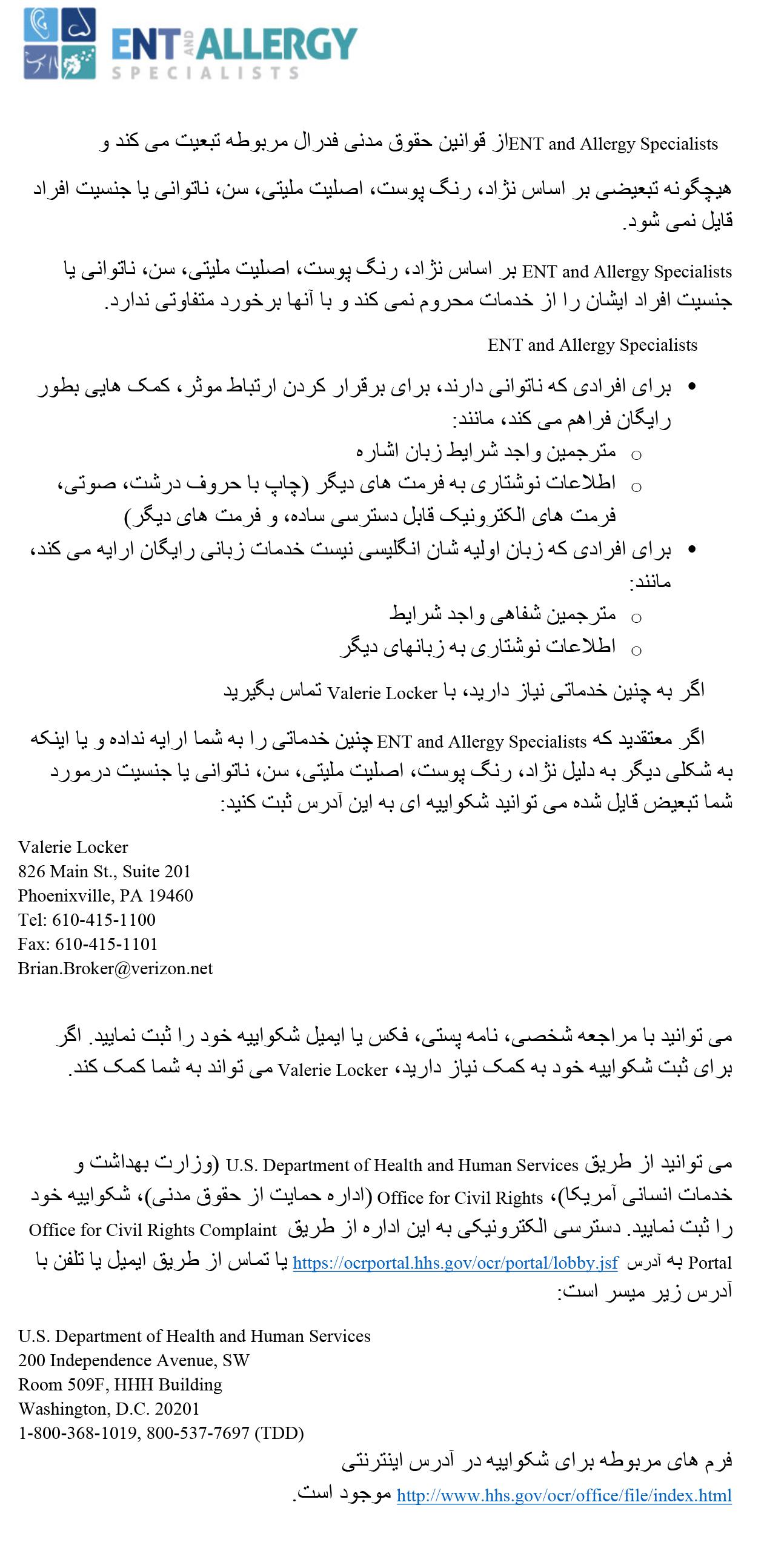 Microsoft Word - ENT Non-discrimination Farsi.docx